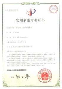 patent-certificate-1