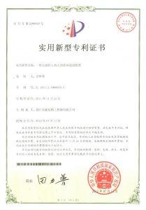 update-patent-1